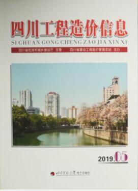 四川工程造价信息【期刊】(2019年04月信息价)