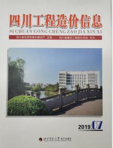 四川工程造价信息【期刊】(2019年06月信息价)