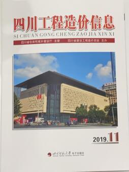 四川工程造价信息【期刊】(2019年10月信息价)