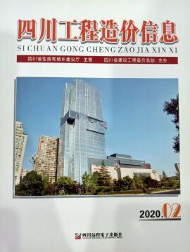 四川工程造价信息【期刊】(2020年01月信息价)