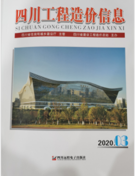 四川工程造价信息【期刊】(2020年02月信息价)