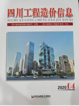 四川工程造价信息【期刊】(2020年03月信息价)
