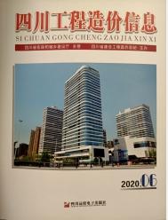 四川工程造价信息【期刊】(2020年05月信息价)