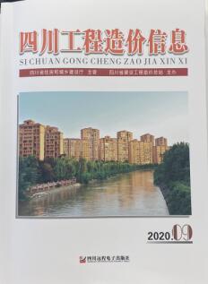 四川工程造价信息【期刊】(2020年08月信息价)