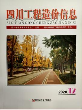 四川工程造价信息【期刊】(2020年11月信息价)