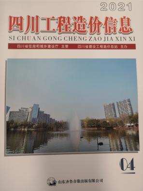 四川工程造价信息【期刊】(2021年03月信息价)
